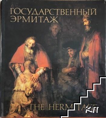 Государственный Эрмитаж; The Hermitage