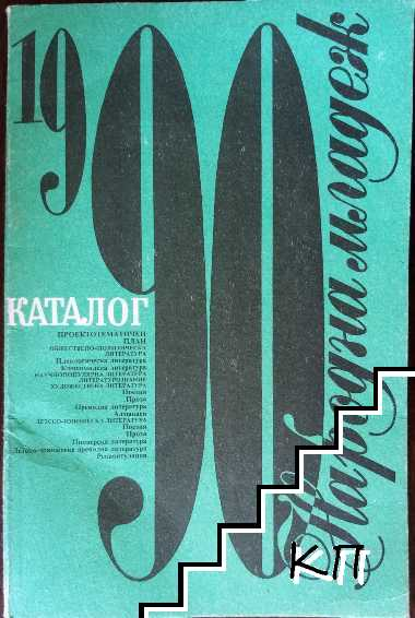 Каталог. Проектотематичен план 1990