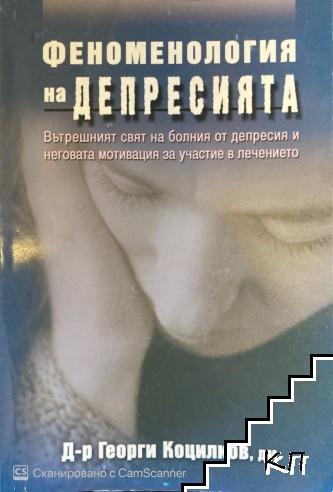 Феноменология на депресията