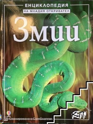 Енциклопедия на младия откривател: Змии