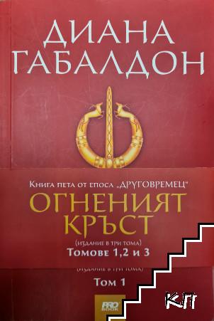 Друговремец. Книга 5: Огненият кръст. Том 1-3