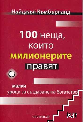 100 неща които милионерите правят