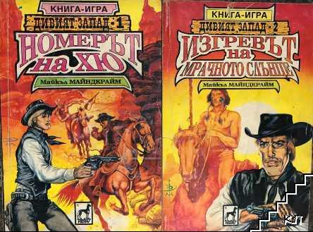 Дивият запад. Книга 1-2