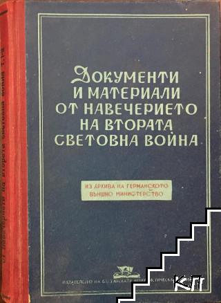 Документи и материали от навечерието на Втората световна война. Том 1-2