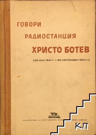 "Говори радиостанцията ""Христо Ботев"". Том 1"