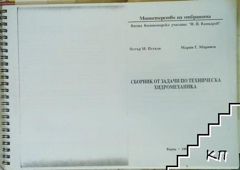Сборник от задачи по техническа хидромеханика