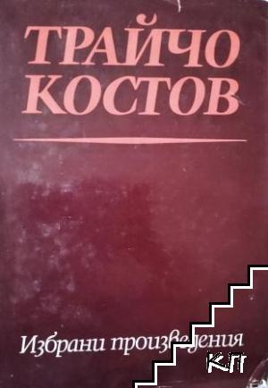 Избрани произведения 1944-1948