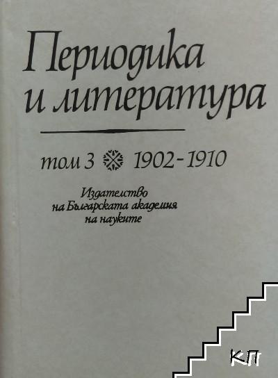 Периодика и литература. Том 3: 1902-1910