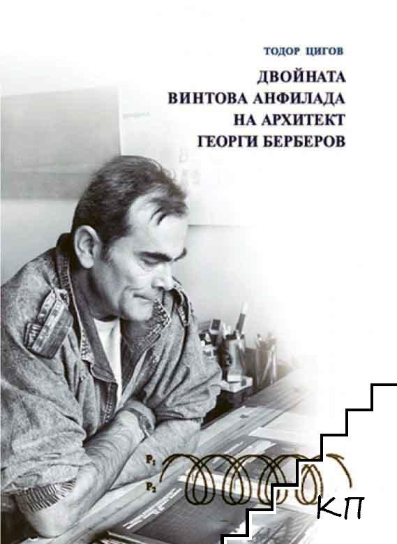 Двойната винтова анфилада на архитект Георги Берберов