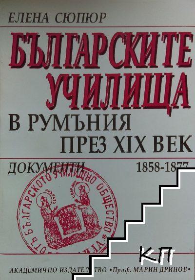 Българските училища в Румъния през XIX век