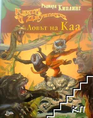 Книга за джунглата. Ловът на Каа