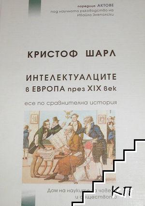 Интелектуалците в Европа през XIX век