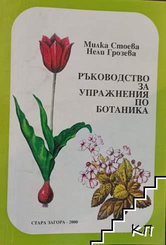 Ръководство за упражнения по ботаника