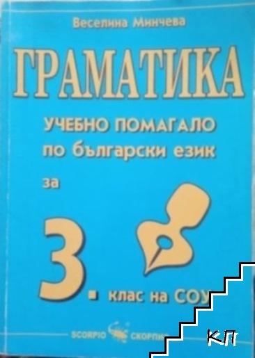 Граматика. Учебно помагало по български език за 3. клас на СОУ