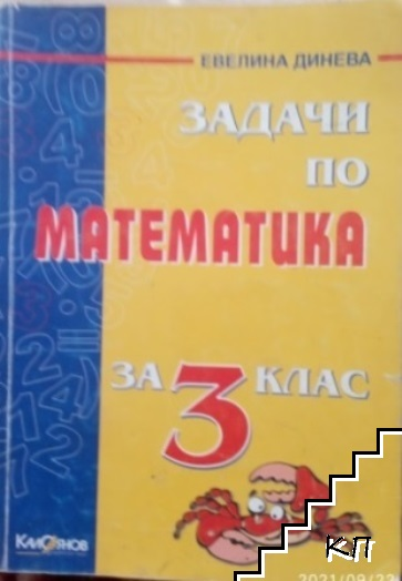 Задачи по математика за 3. клас