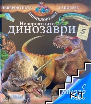 Невероятната енциклопедия: Невероятните динозаври