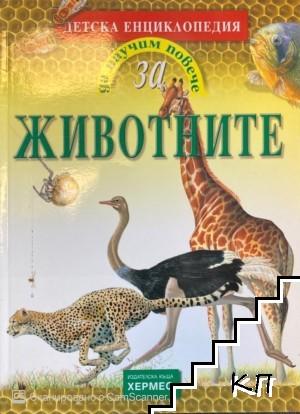 Детска енциклопедия - да научим повече за животните