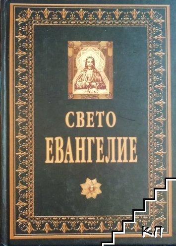 Свето Евангелие