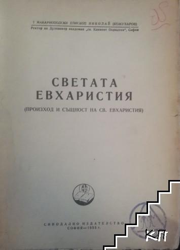 Светата Евхаристия (произход и същност на Св. Евхаристия)