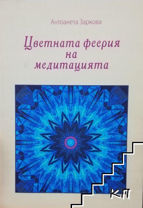 Цветната феерия на медитацията