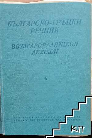 Българо-гръцки речник
