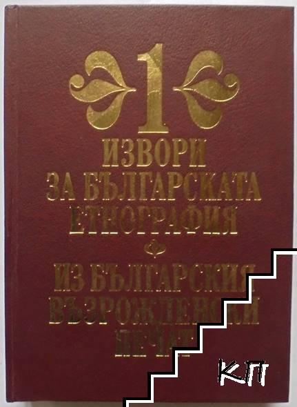 Извори за българската етнография. Том 1: Из българския възрожденски печат
