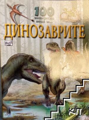 100 интересни неща за... Динозаврите