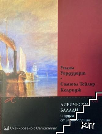 Лирически балади и други стихотворения