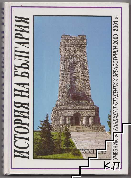 История на България. Учебник за кандидат-студенти и зрелостници