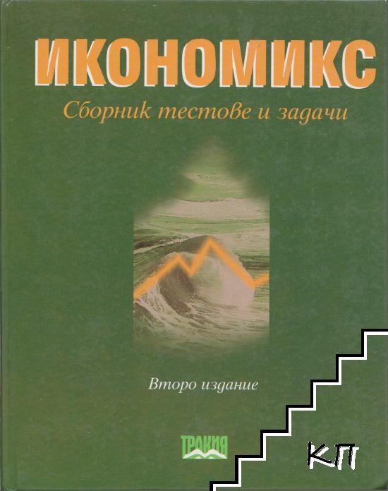 Икономикс. Сборник тестове и задачи
