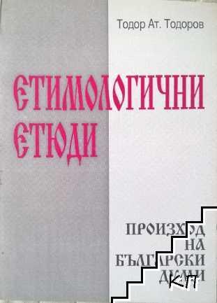 Етимологични етюди: Произход на български думи
