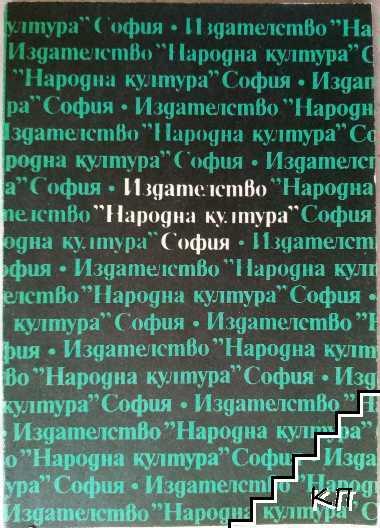 """Издателство """"Народна култура"""": Тематичен план 1990"""