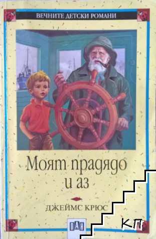 Моят прадядо и аз