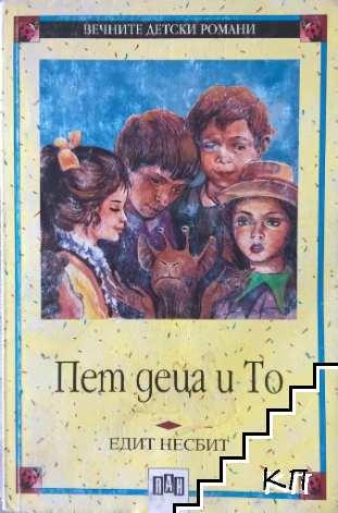Пет деца и То