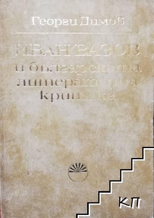 Иван Вазов и българската литературна критика