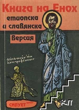 Книга на Енох