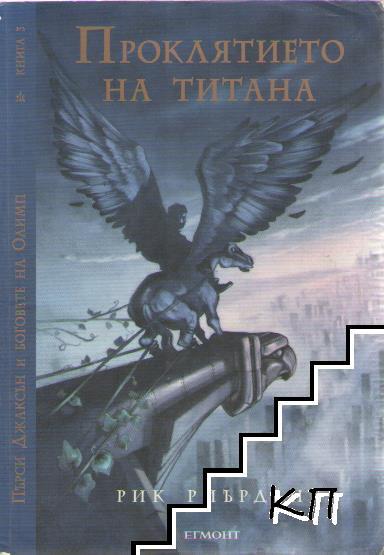 Проклятието на титана