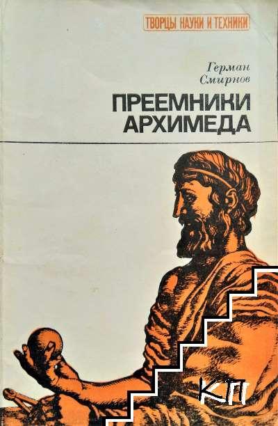 Преемники Архимеда