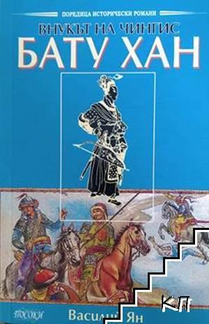 Бату Хан. Внукът на Чингис