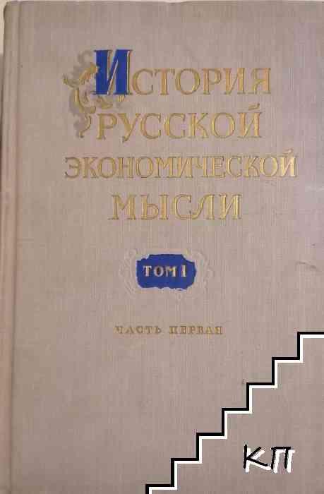 История русской экономической мысли: Том I. Част 1