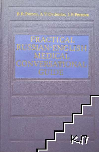 Practical Russian-English Medical Conversational Guide