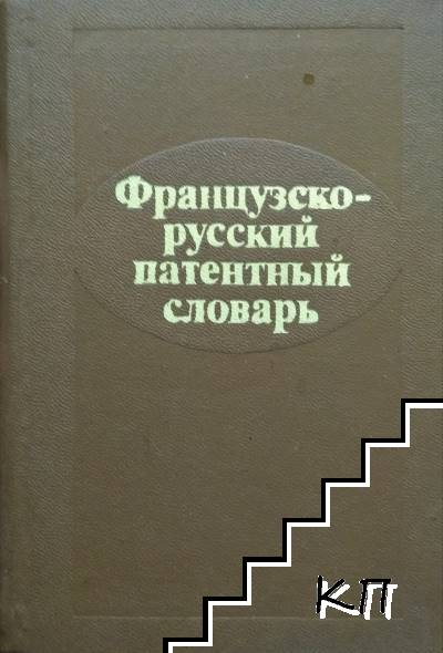 Французско-русский патентный словарь / Dictionnaire de brevet français-russe