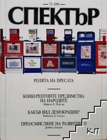 Спектър. Бр. 73 / 1991