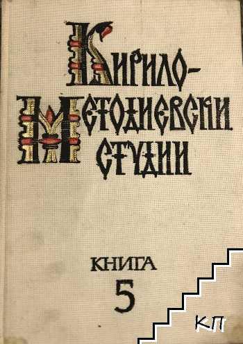 Кирило-Методиевски студии. Книга 5