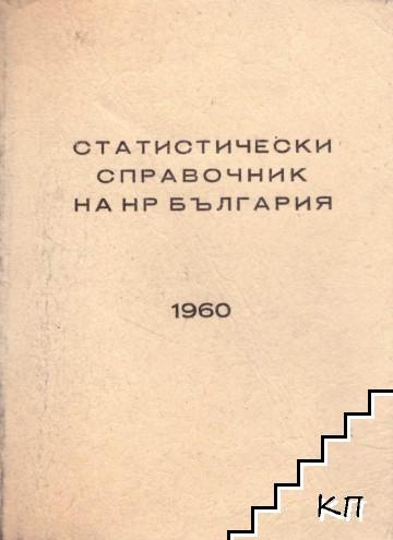 Статистически справочник на НР България 1960