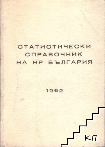 Статистически справочник на НР България 1962