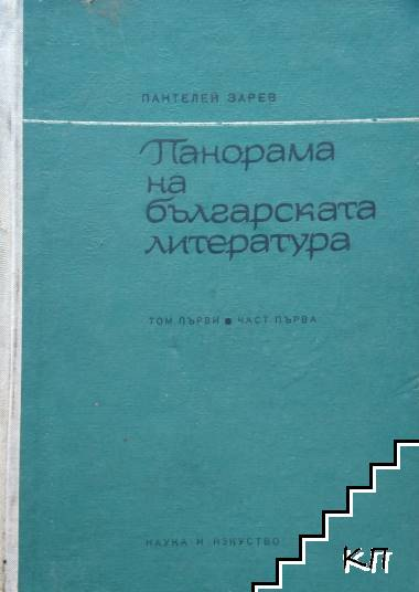 Панорама на българската литература. Том 1. Част 1