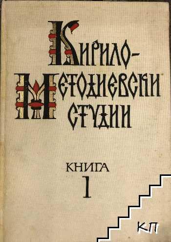 Кирило-Методиевски студии. Книга 1