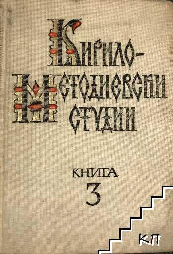Кирило-Методиевски студии. Книга 3