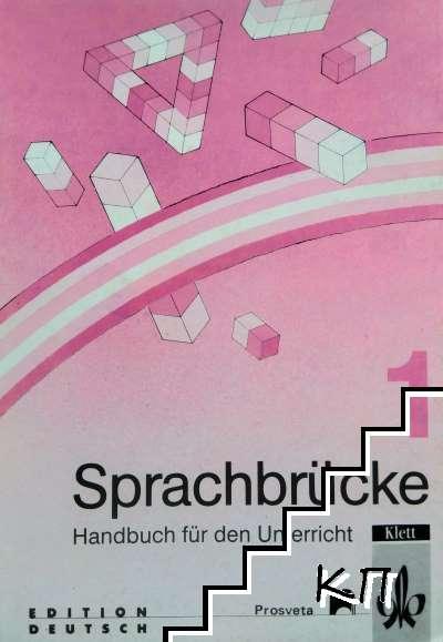 Sprachbrücke 1: Handbuch für den Unterricht